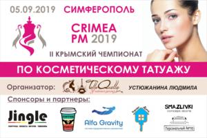 5 сентября чемпионат по перманентному макияжу