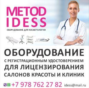 Предложение по аппаратной косметологии от компании «METOD IDESS»!
