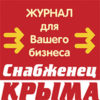 Снабженец Крыма