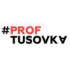 #PROFTUSOVKA